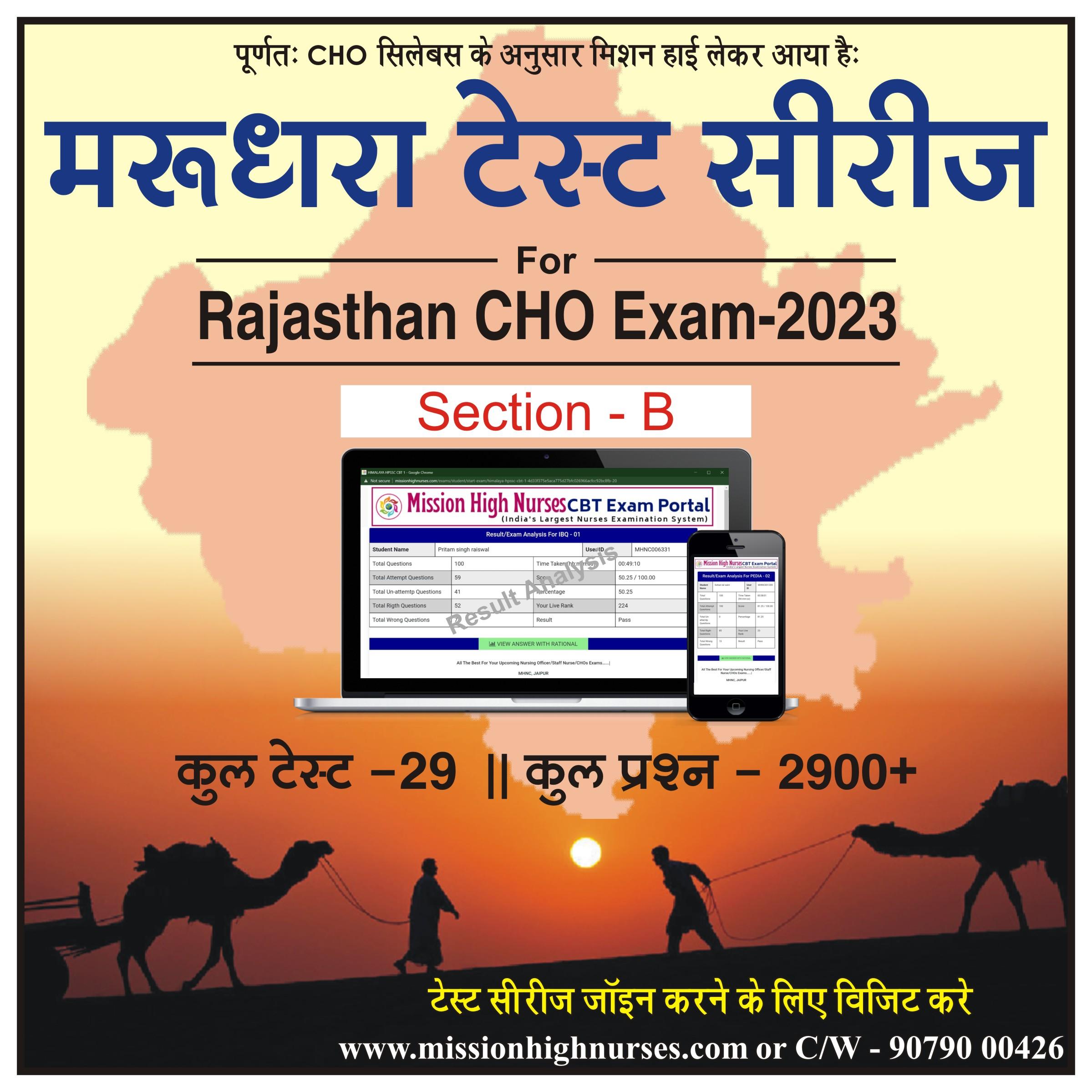 Raj. CHO Test Series